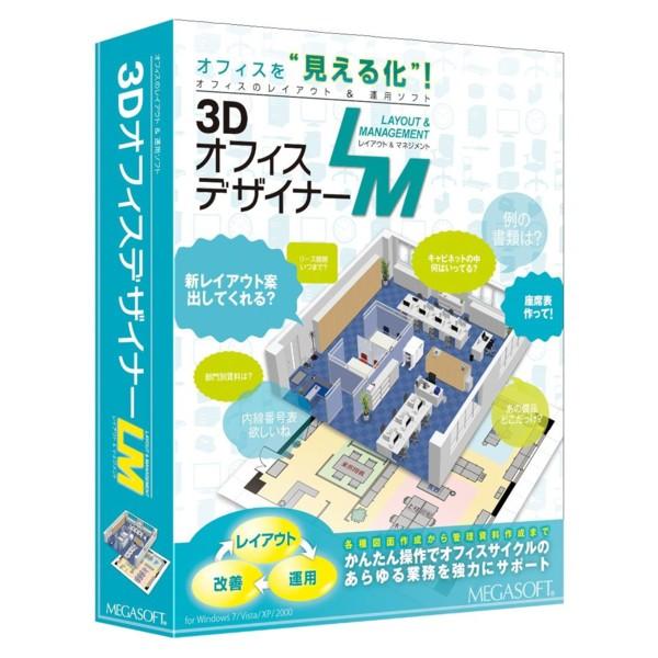 3DオフィスデザイナーLM