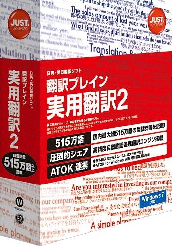 翻訳ブレイン 実用翻訳2
