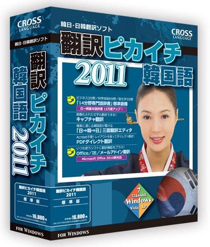翻訳ピカイチ 韓国語 2011