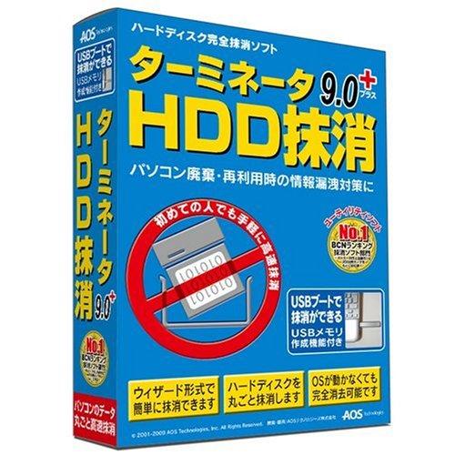 AOSテクノロジーズ ターミネータ9.0plus HDD抹消