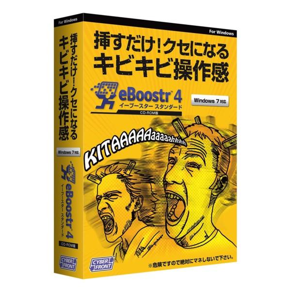 eBoostr 4 Standard